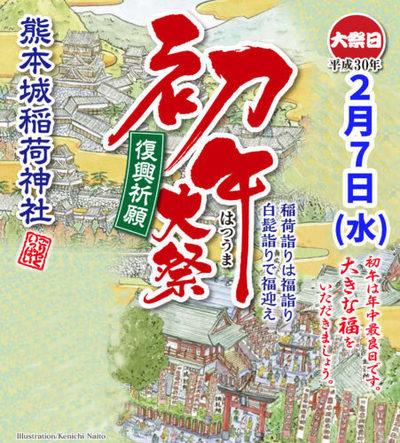日にち修正30年のコピー-451x500編集.jpg